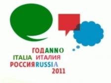 Дружба россия Италия год