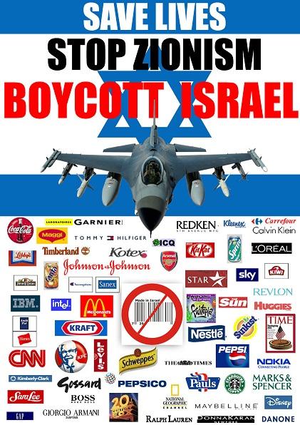 Всемирный день бойкота Израиля