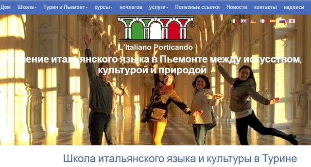 L'Italiano Porticando Srl курсы языков в Турине Топ 10 языковых школ Турин