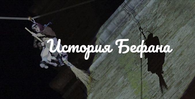 Праздник Бефана в Италии - бефана поднимается в воздух