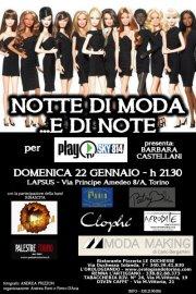 Ночь моды в Турине