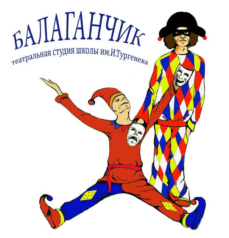Детский русский театр Балаганчик Турин