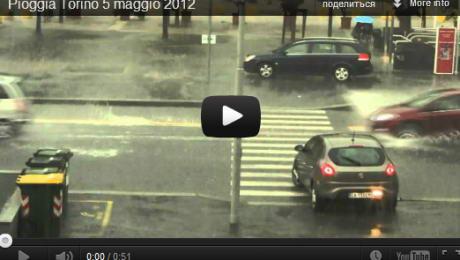 Дождь в Турине