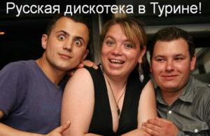 Русская дискотека в Турине - СССР Открытие Фото и видео