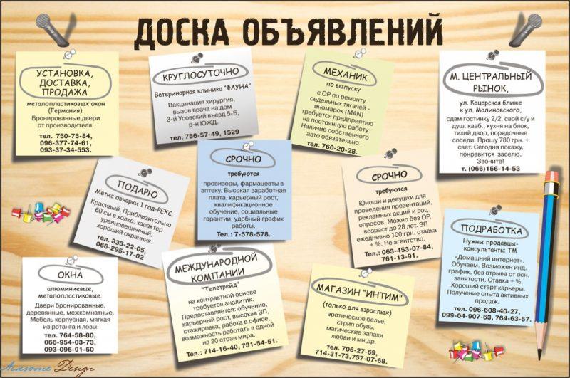дать бесплатное объявление о продаже авто в беларуси