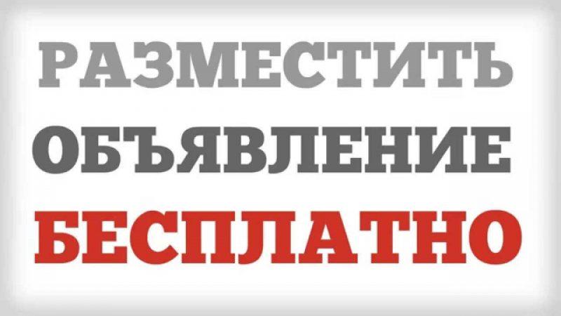 Где можно дать бесплатное объявление предлогаю работу грузоперевозки газель тула частные объявления