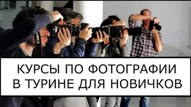 Курсы по фотографии в Турине фотошкола