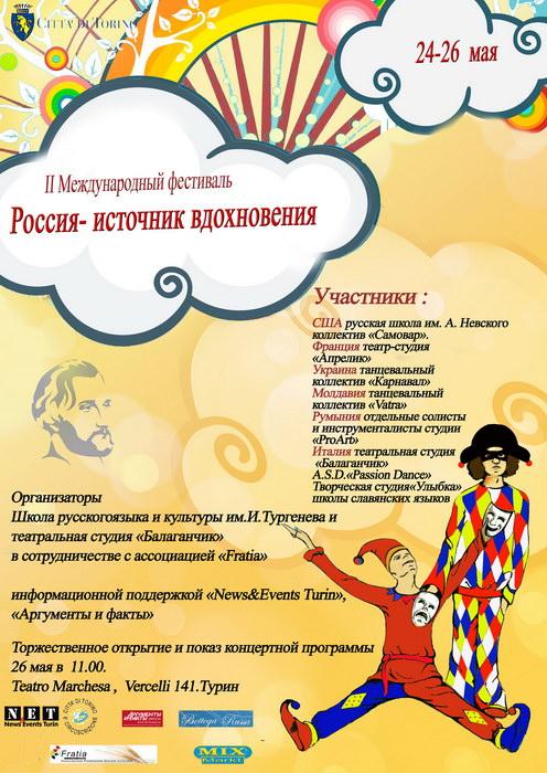 Русская культура в Турине театры школы
