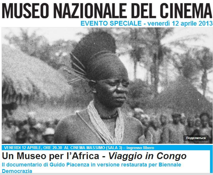 События музея кино в Турине