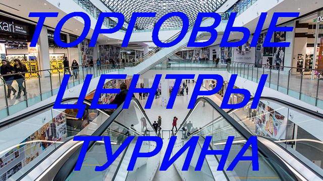 Все торговые центры Турина, бутики, супермаркеты