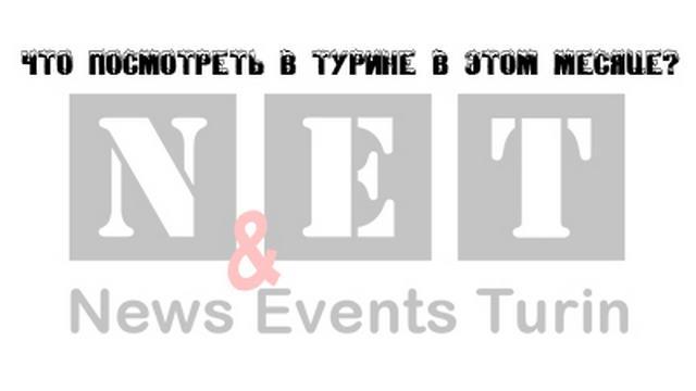 События Турина февраль 2014