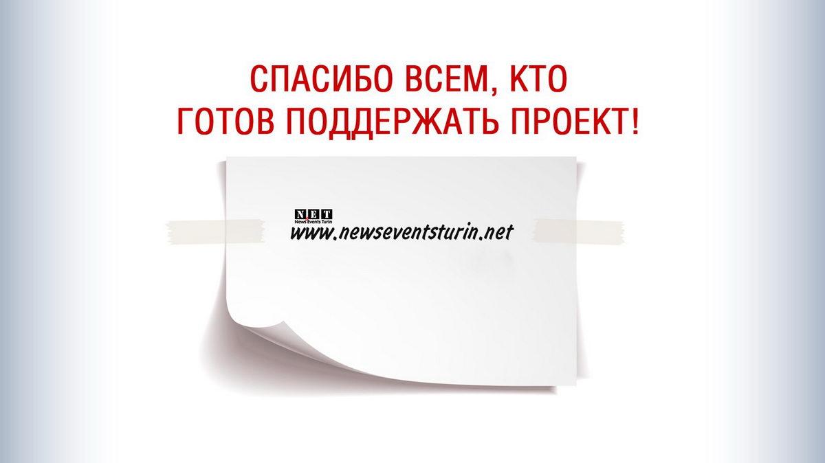 Поддержите наш проект Новости Турина