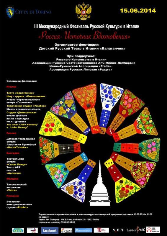 Русский театр в Италии Турине Турин мероприятия июнь 2014 года