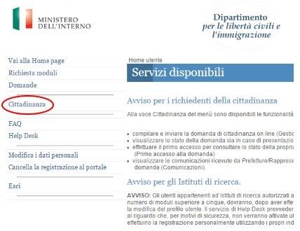 запрос на итальянское гражданство на сайте