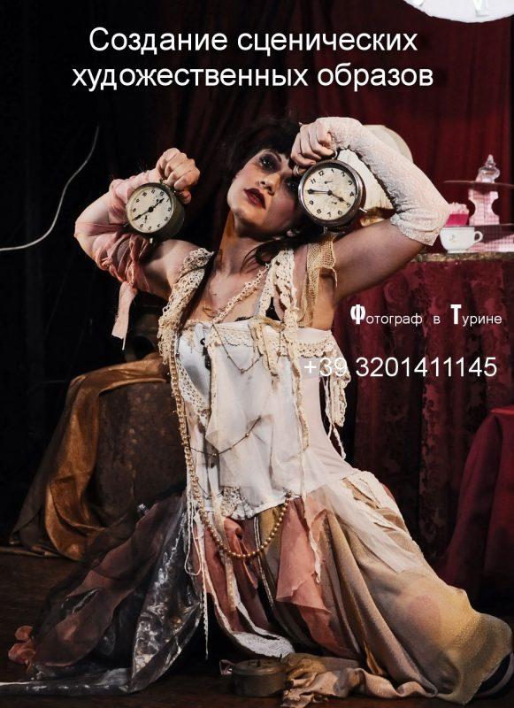 Италия создание художественных сценических образов фотограф Турин