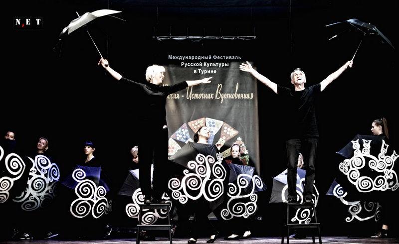 Международный русский фестиваль Турин Италия фото видео