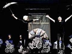 IV Международный фестиваль русской культуры в Турине