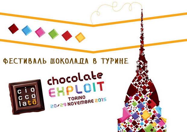 Cioccolato фестиваль шоколада в Турине