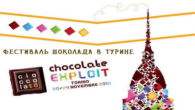 Выставка шоколада в Турине 2015 CioccolaTo Torino