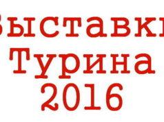 Выставки Турина 2016 - Итальянский календарь всех выставок Турина на русском языке