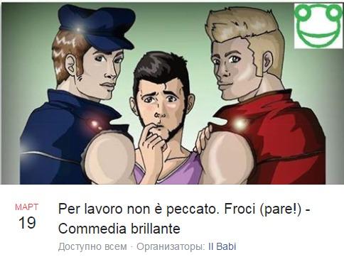 Комедия как парень стал геем Турин Италия