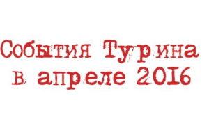 Турин в апреле 2016 предлагает посетить интересные мероприятия
