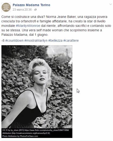 Мерилин Монро в Турине Италия Турин в мае 2016 года что посмотреть