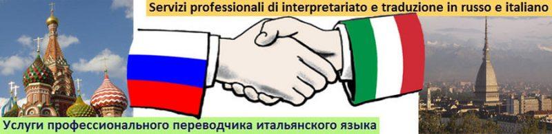 Переводчики итальянского языка в Турине Итальянский язык