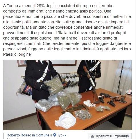 Наркотики в Турине от иммигрантов просивших политическое убежище
