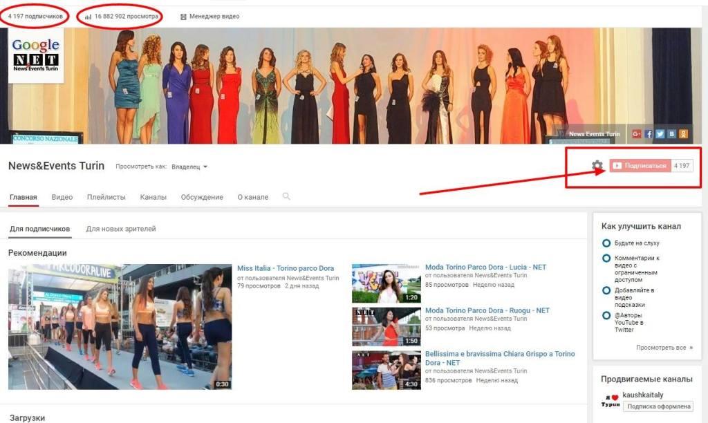 Подписка на наши видео Новости и события Турин