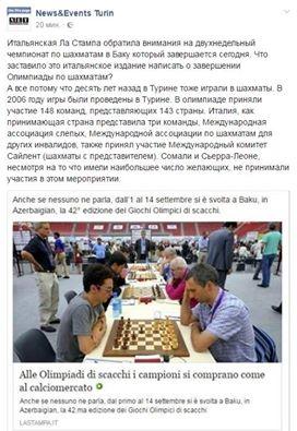 Шахматы в Турине