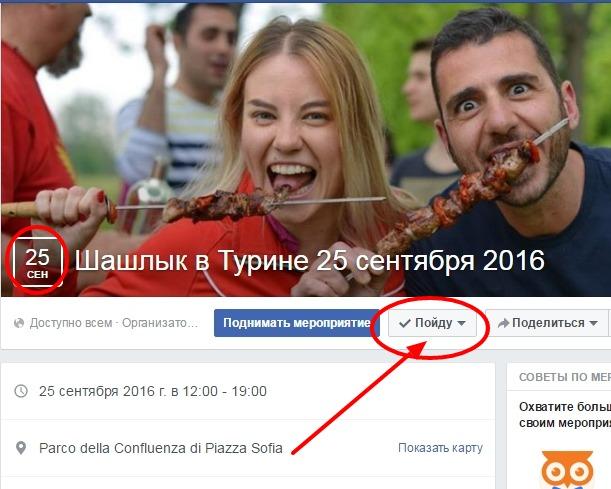 Пикник в Турине Пьемонте встречи русских Турине