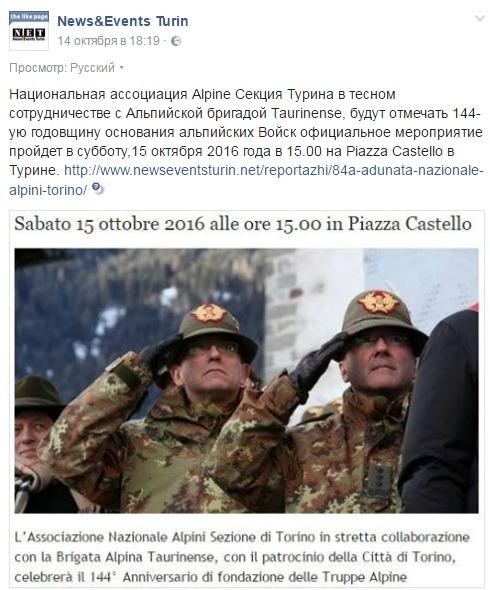 Элитные войска Италии альпини Турин и Пьемонт в октябре 2016