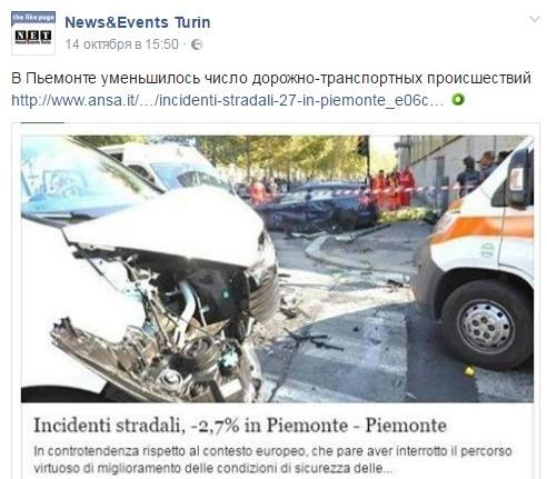 Дорожные происшествия в Турине Пьемонте уменьшились