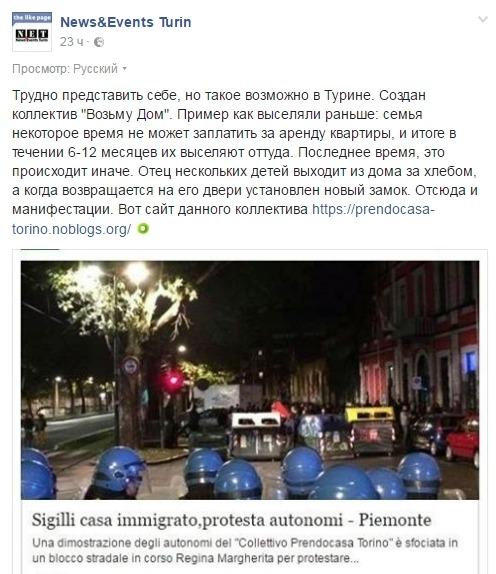 Что пишет новости и события турин на фейсбуке