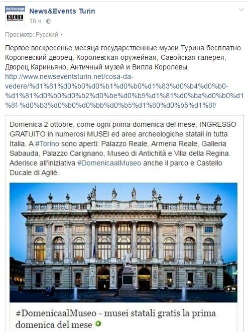 Каждое первое воскресенье в Турине музеи бесплатно