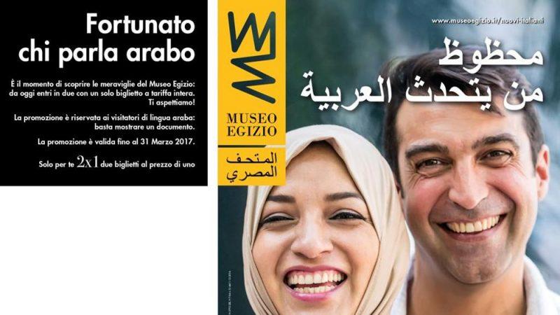 Инновации Египетского музея в Турине