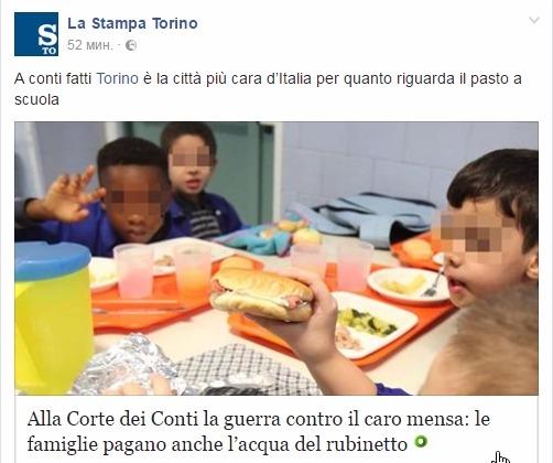В Турине самая дорогая школа в Италии