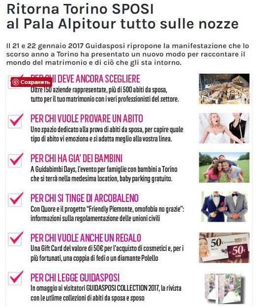 Свадебная ярмарка в Турине 2017 Италия