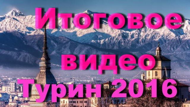 Турин в январе 2017 года Интересные мероприятия на Новый год в Турине