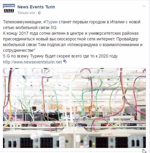 высокоскоростной мобильный интернет в Турине 5 g Турин в марте 2017 года Турин