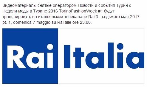 Новости Турина на итальянском телевидении