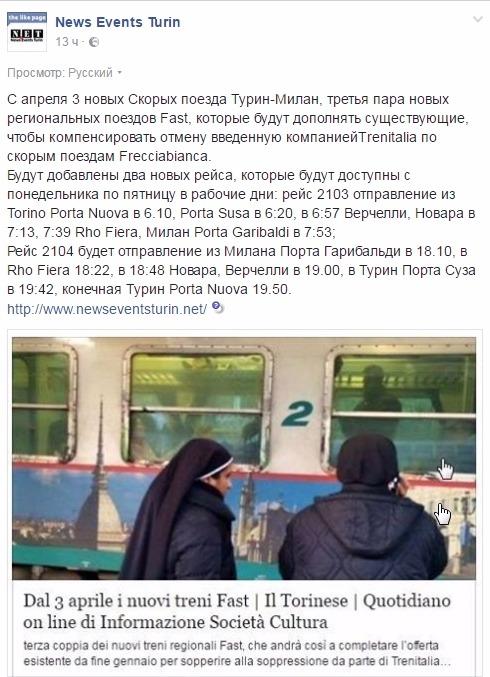 Новый поезд Турин Милан