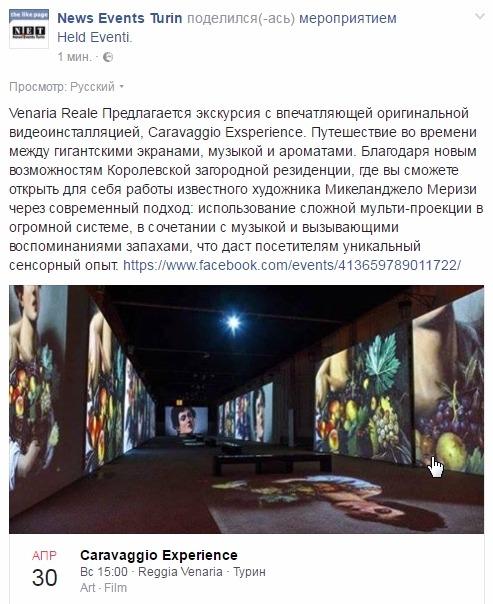Venaria Reale Предлагается экскурсия c впечатляющей оригинальной видеоинсталляцией, Caravaggio Exsperience Турин