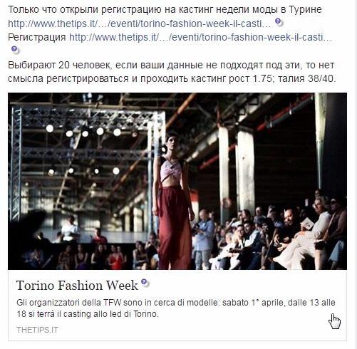 Кастинг на неделю моды в Турине Torino Fashion Week
