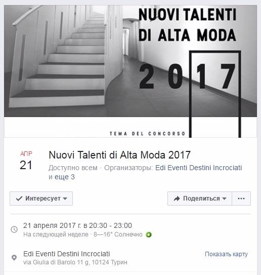 Мода Италия Турин узнать новые таланты