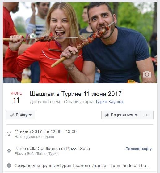 Шашлык в Турине русские 11 июня 2017