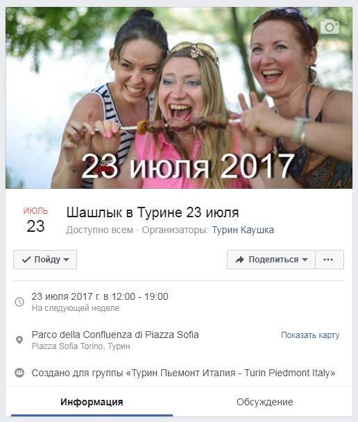 Встречи русских в Италии Турине шашлык 23 июля 2017