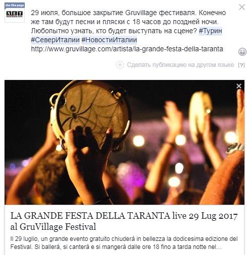 Закрытие Фестиваля в Главном гипермаркете Турина