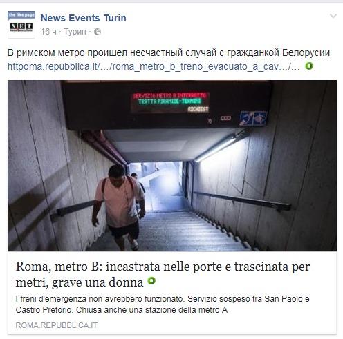В римском метро проишел несчастный случай с гражданкой Белорусии